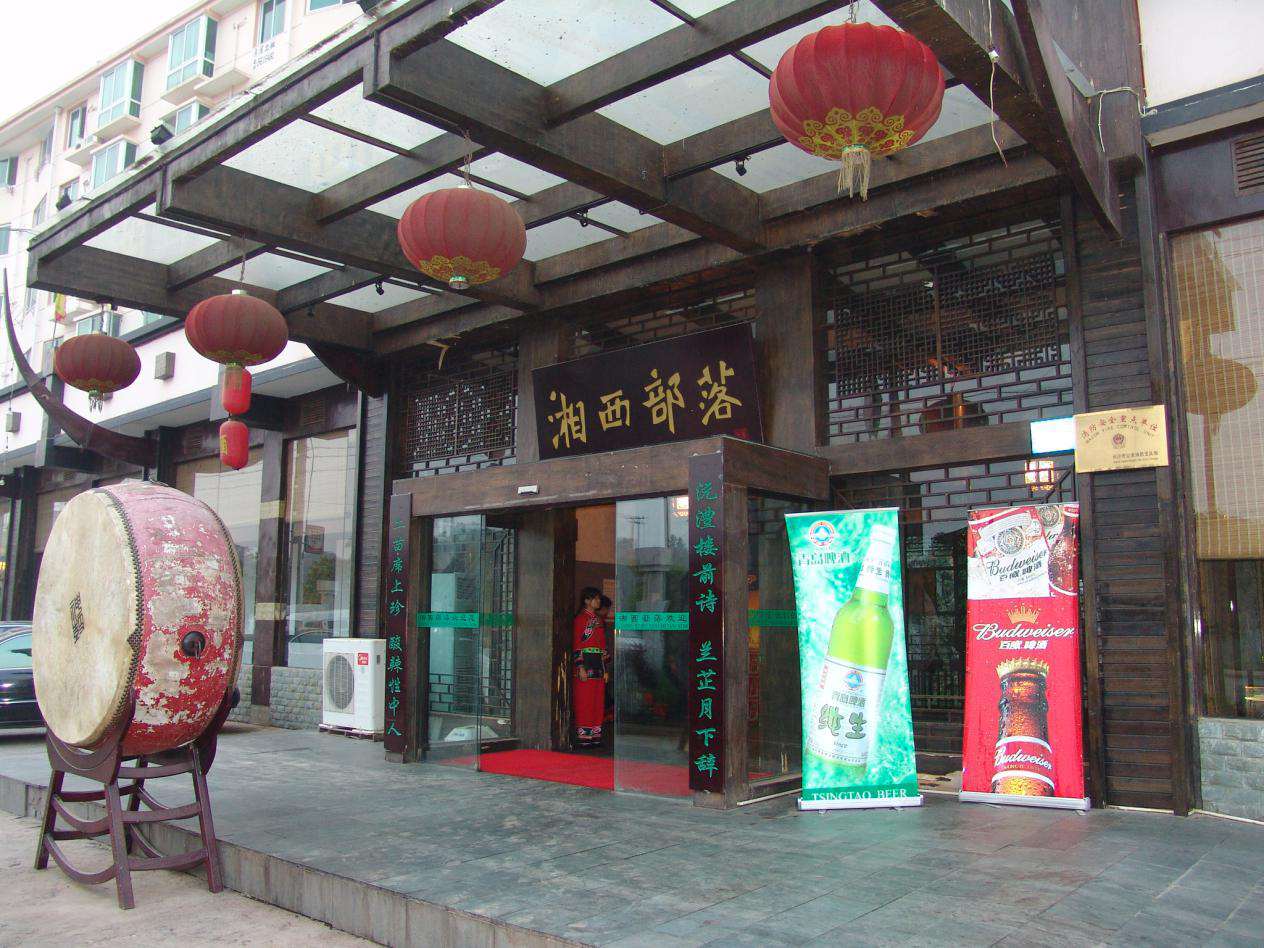 湘菜连锁加盟 特色餐饮 湘西菜谱 湘菜加盟 湘菜连锁 长沙口味 特色餐饮