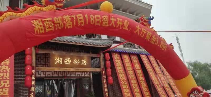 湘菜加盟品牌