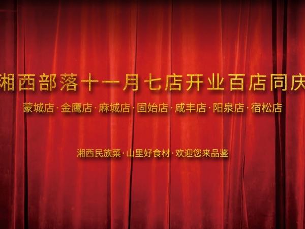 湘西部落十一月七店开业百店同庆